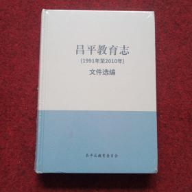 昌平教育志(1991年至2010年)文件选编