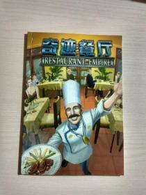 奇迹餐厅【 游戏手册】