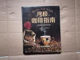 终极咖啡指南