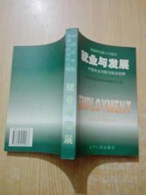 就业与发展:中国失业问题与就业战略
