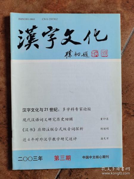 汉字文化   2003年  第3期