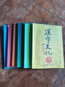 汉字文化   2007年  第1~6期全