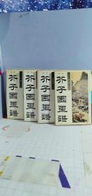 新版芥子园画谱 兰竹梅菊、人物、花卉翎毛、山水【四册合售】