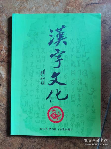 汉字文化   2010年  第2期
