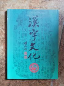 汉字文化   2011年  第3期