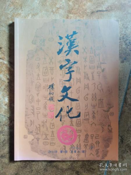 汉字文化   2011年  第4期