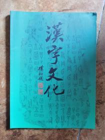 汉字文化   2012年  第3期