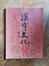 汉字文化   2012年  第5期