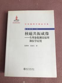 中外物理学精品书系·核磁共振成像:生理参数测量原理和医学应用