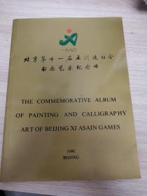 北京第十一届亚洲运动会书画艺术纪念册