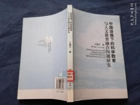 中国语境下的科学教育与人文教育融合问题研究
