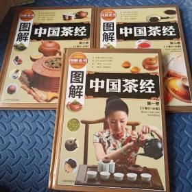 图解中国茶经(全三卷)