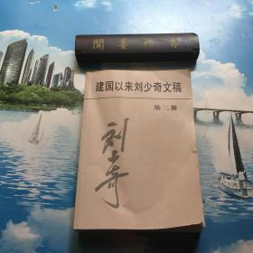 正版现货   建国以来刘少奇文稿(第二册)  内页无写划