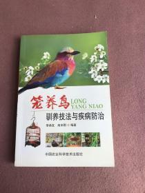 笼养鸟驯养技法与疾病防治