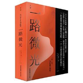千寻文学·一路微光