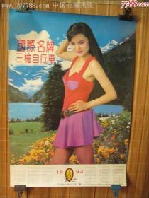 1994年三枪自行车广告画,2开