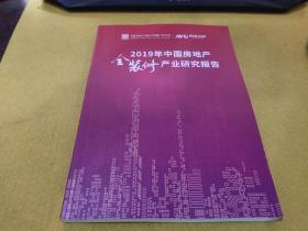 2019年中国房地产全装修产业研究报告