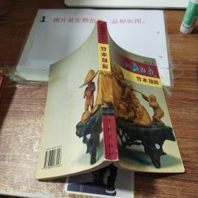 收藏指南:竹木雕刻    书脊书角磨损   扉页有字