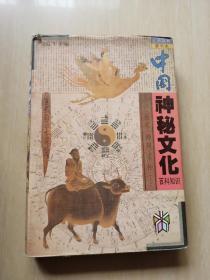 中国神秘文化百科知识
