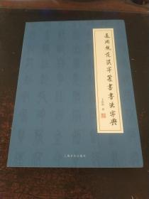 通用规范汉字篆书书法字典