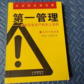 第一管理:企业安全生产的无上法则(全新升级版)