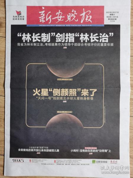 """新安晚报【2021年3月27日,火星""""侧颜照""""来了】"""