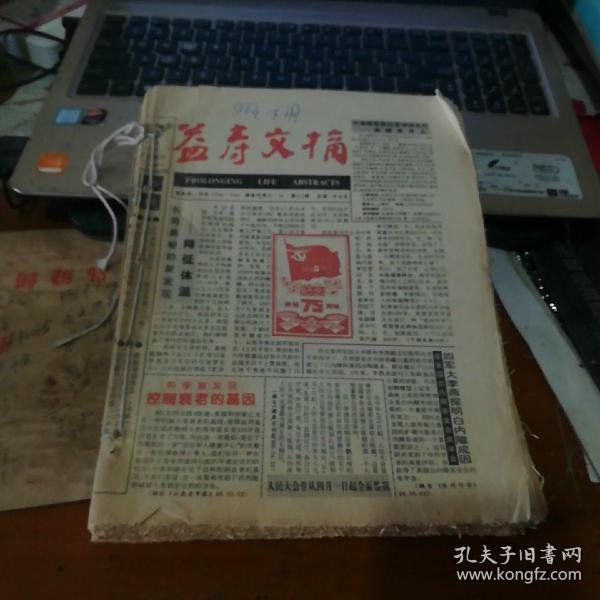 益寿文摘合订本(第413~438期)