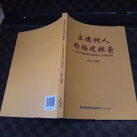 立德树人的福建探索——2018年福建省高校辅导员工作精品项目