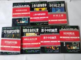 第一推动丛书【7本合售】具体书名见图