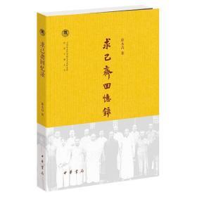 求己斋回忆录/中国社会科学院近代史研究所民国文献丛刊