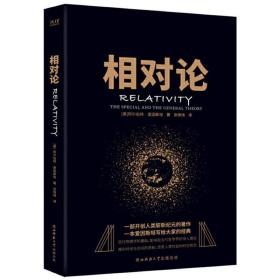 黑金系列:相对论(一本爱因斯坦写给大家的经典,风趣智慧权威的