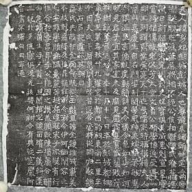 东魏《李挺妻妻刘幼妃墓志》,碑刻于兴和三年。