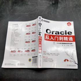 Oracle 从入门到精通