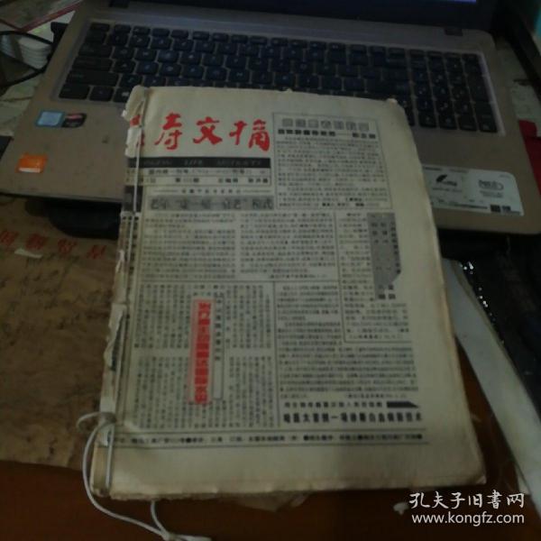 益寿文摘合订本(第322~334期)
