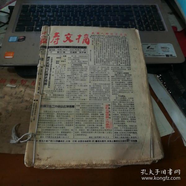 益寿文摘合订本(第291~307期)