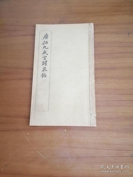 稀少的民国版,《唐拓九成宫醴泉铭》