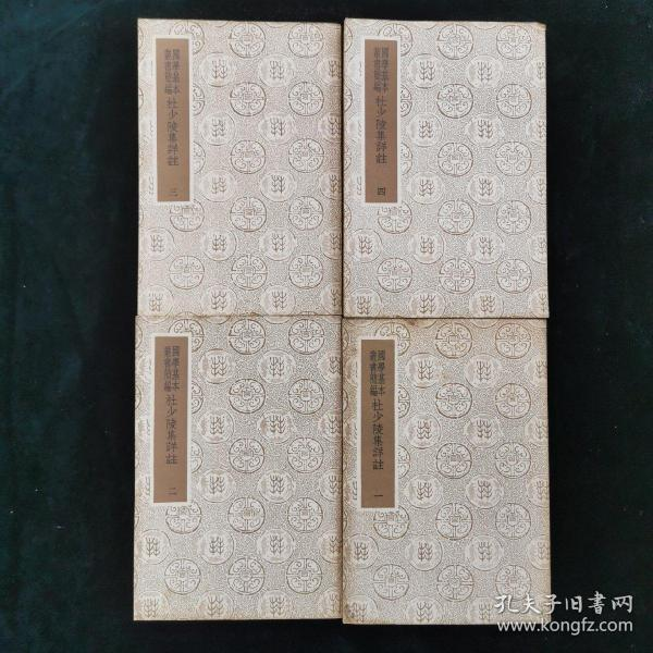 (国学基本丛书简编)杜少陵集详注 1-4