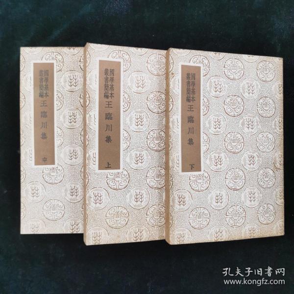 (国学基本丛书简编)王临川集  1--3