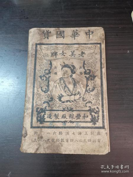 民国时期中华国货记事本