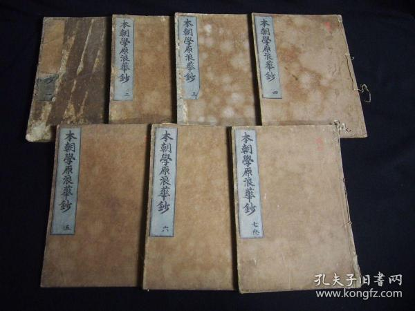 和刻本《本朝学原浪华钞》7册全,江户时代出版的汉学书,有关于汉文化传入汉音学校等内容,正徳六年出版