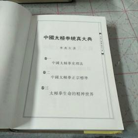 中国太极拳统真大典(卷三)