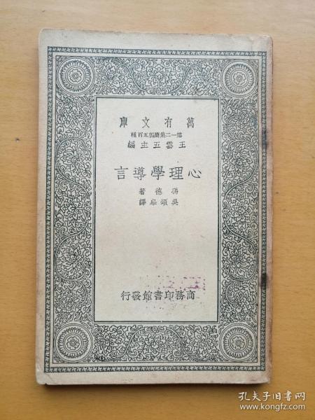 万有文库:心理学导言