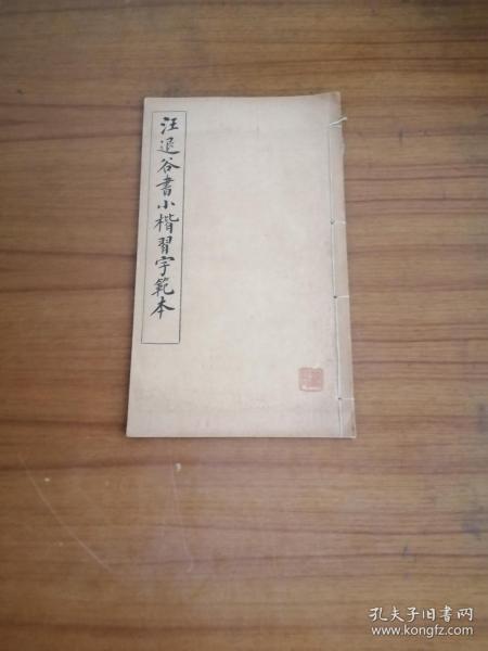 《汪退谷书小楷习字范本》民国四年(1915)初版