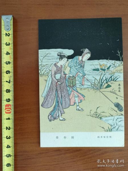 老版明信片 萤狩图  国立博物馆藏版