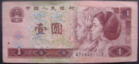 第四套人民币(AT16421128)壹元1元