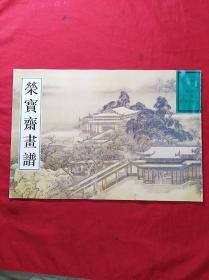 荣宝斋画谱:古代部分11   山水(8开)