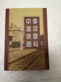 李鸿章与中国铁路:中国近代铁路建设事业的艰难起步