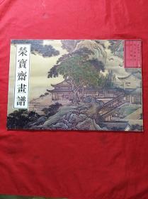 荣宝斋画谱:古代部分14    山水(8开)
