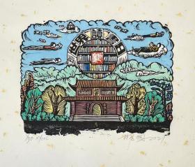 林广国套色木刻藏书票世界读书日