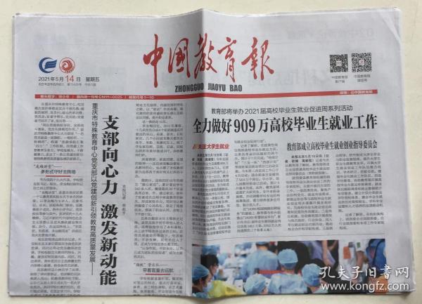中国教育报 2021年 5月14日 星期五 第11429期 今日8版 邮发代号:1-10